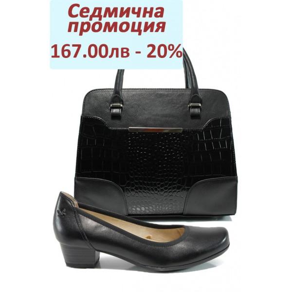 Дамски комплект Caprice 9-22304-28 и СБ 1206 черен   Комплекти обувки и чанти   MES.BG