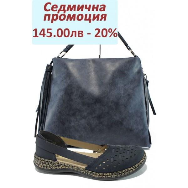 Дамски комплект Rieker 46397-14 и СБ 1205 т.син   Комплекти обувки и чанти   MES.BG
