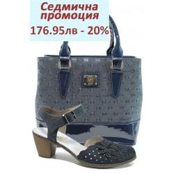 Дамски комплект Rieker 40956-14 и СБ 1194 син букви | Комплекти обувки и чанти | MES.BG
