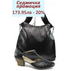 Дамски комплект Rieker 45055-00 и СБ 1131 черен | Комплекти обувки и чанти | MES.BG