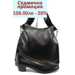 Дамски комплект Jana 8-22360-28 и СБ 1131 черен | Комплекти обувки и чанти | MES.BG