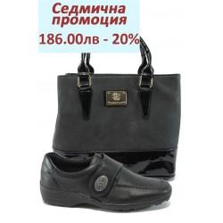 Дамски комплект Remonte 0500-11Н и СБ 1194 черен | Комплекти обувки и чанти | MES.BG