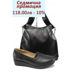 Дамски комплект МИ 012 и СБ 1131 черен кожа | Комплекти обувки и чанти | MES.BG