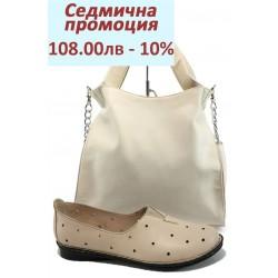 Дамски комплект МИ 710 и СБ 1131 бежов | Комплекти обувки и чанти | MES.BG