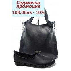 Дамски комплект МИ 710 и СБ 1131 син | Комплекти обувки и чанти | MES.BG