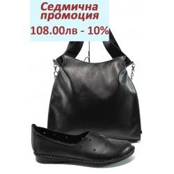 Дамски комплект МИ 710 и СБ 1131 черен | Комплекти обувки и чанти | MES.BG