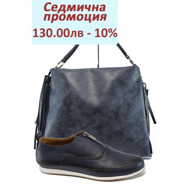 Дамски комплект МИ 195 и СБ 1205 син | Комплекти обувки и чанти | MES.BG