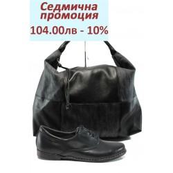 Дамски комплект НЛ 163-14004 и СБ 1126 черен | Комплекти обувки и чанти | MES.BG