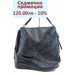 Дамски комплект НЛ 163-14004 и СБ 1205 т.син мейс | Комплекти обувки и чанти | MES.BG