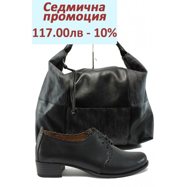 Дамски комплект МИ 174 и СБ 1126 черна кожа | Комплекти обувки и чанти | MES.BG
