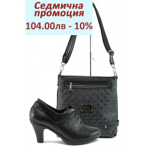 Дамски комплект НЛ 119-NAVI и СБ 1159 черен букви | Комплекти обувки и чанти | MES.BG