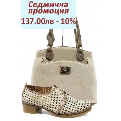 Комплекти обувки и чанти