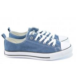 Мъжки спортни обувки с връзки АБ 17 т.син | Мъжки ежедневни обувки | MES.BG