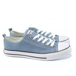 Мъжки спортни обувки с връзки АБ 17 св.син | Мъжки ежедневни обувки | MES.BG