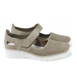 Равни дамски обувки Rieker 53767-42 бежов ANTISTRESS | Равни немски обувки | MES.BG