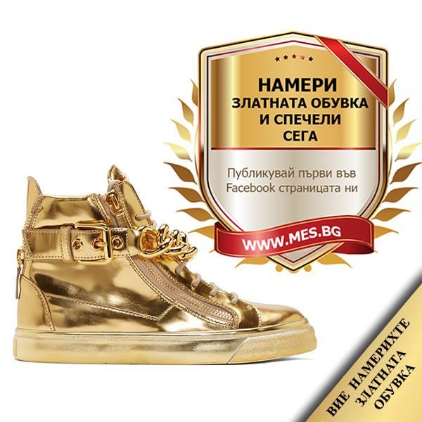 Златната обувка