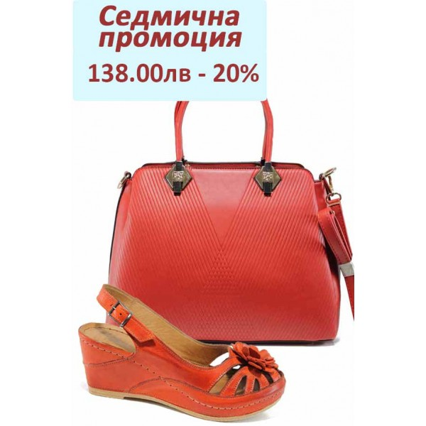 Дамски комплект КА 1504-507 и ФР 8096 червен   Комплекти обувки и чанти   MES.BG