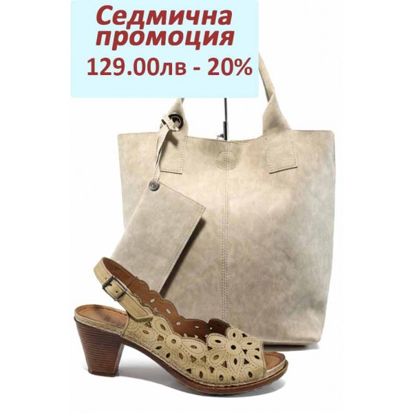 Дамски комплект КА 1872-506 и СБ 1199 бежов   Комплекти обувки и чанти   MES.BG