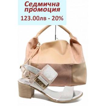 Дамски комплект МИ 441 и СБ 1126 розов | Комплекти обувки и чанти | MES.BG