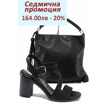 Дамски комплект ИО 1594 и СБ 1205 черен | Комплекти обувки и чанти | MES.BG