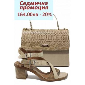 Дамски комплект ИО 1673 и ФР 13 бежов | Комплекти обувки и чанти | MES.BG