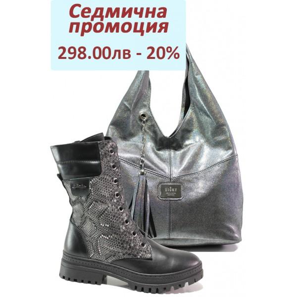 Дамски комплект ЕМИ 100 и МИ 4103 черен-сив | Комплекти обувки и чанти | MES.BG