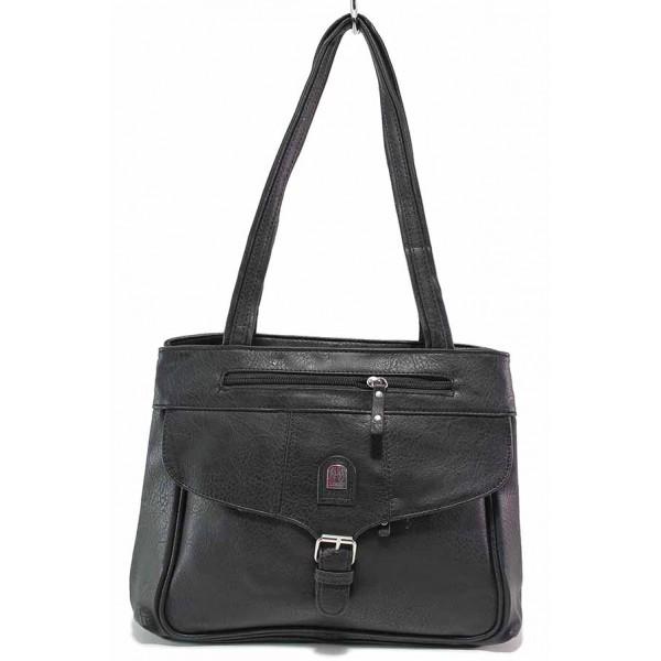 Дамска ежедневна чанта с удобно разпределение на джобовете / Съни 151 черен / MES.BG