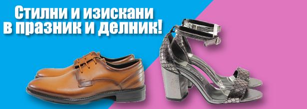 Абитуриентски чанти и обувки